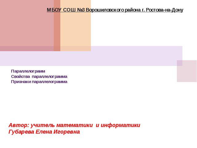 Параллелограмм Свойства параллелограмма Признаки параллелограмма МБОУ СОШ №3...