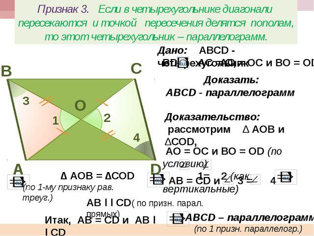 АВ = СD и 3 = 4 АО = ОС и ВО = ОD (по условию) 1= 2 (как вертикальные) Призна...