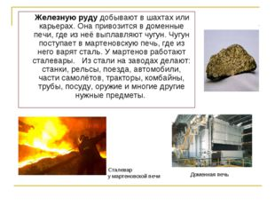 Железную руду добывают в шахтах или карьерах. Онапривозится в доменные печи