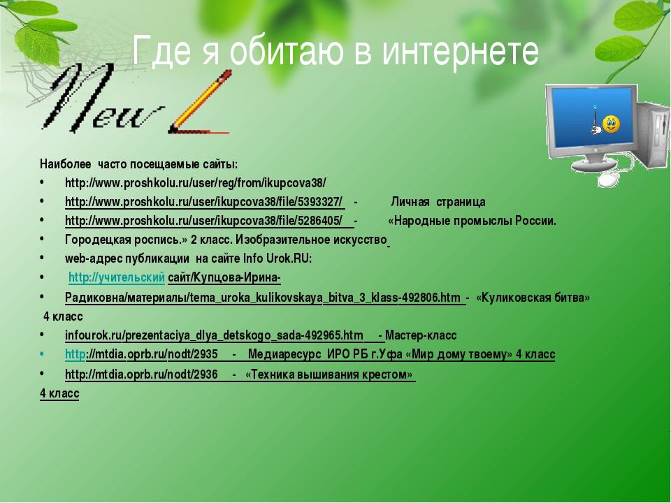 Где я обитаю в интернете Наиболее часто посещаемые сайты: http://www.proshkol...