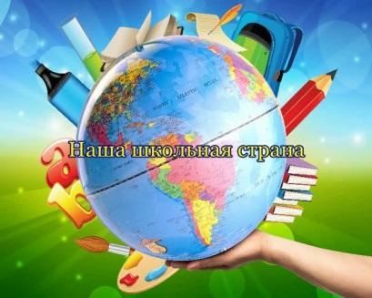 http://music-fantasy.ru/files/pictures/karaoke-nasha-shkolnaya-strana.jpg