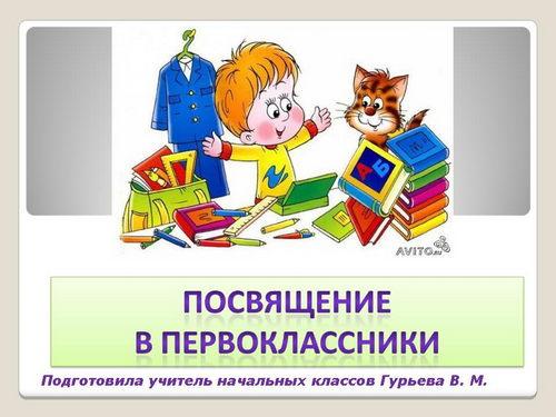 http://festival.1september.ru/articles/614496/presentation/01.jpg