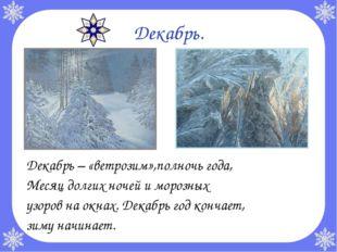 Декабрь. Декабрь – «ветрозим»,полночь года, Месяц долгих ночей и морозных узо