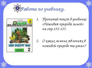 Работа по учебнику. Прочитай текст в учебнике «Неживая природа зимой» на стр