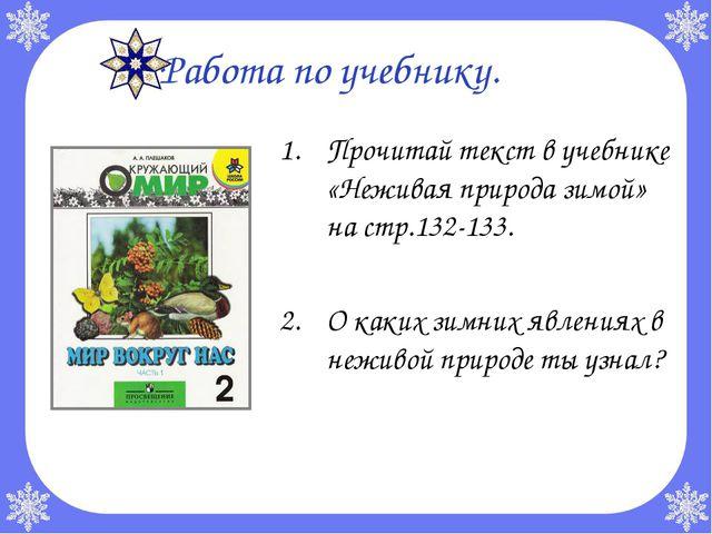 Работа по учебнику. Прочитай текст в учебнике «Неживая природа зимой» на стр...
