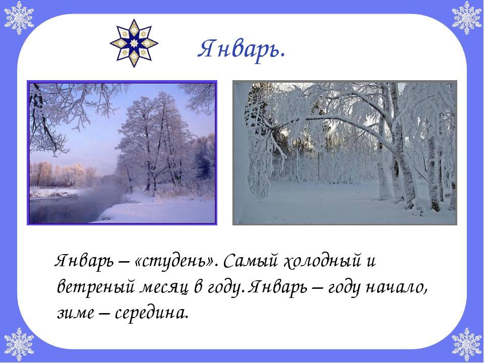 Январь. Январь – «студень». Самый холодный и ветреный месяц в году. Январь –...