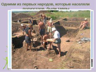 Одними из первых народов, которые населяли полуостров, были тавры