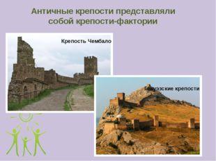 Античные крепости представляли собой крепости-фактории Крепость Чембало Генуэ