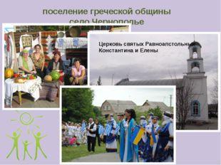 поселение греческой общины село Чернополье Церковь святых Равноапстольных Кон
