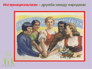 Интернационализм – дружба между народами