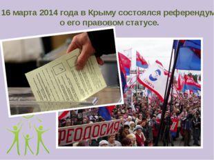 16 марта 2014 года в Крыму состоялся референдум о его правовом статусе.