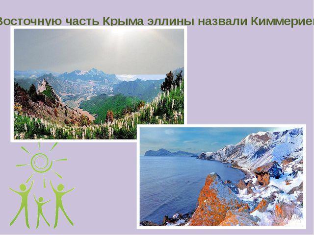 Восточную часть Крыма эллины назвали Киммерией