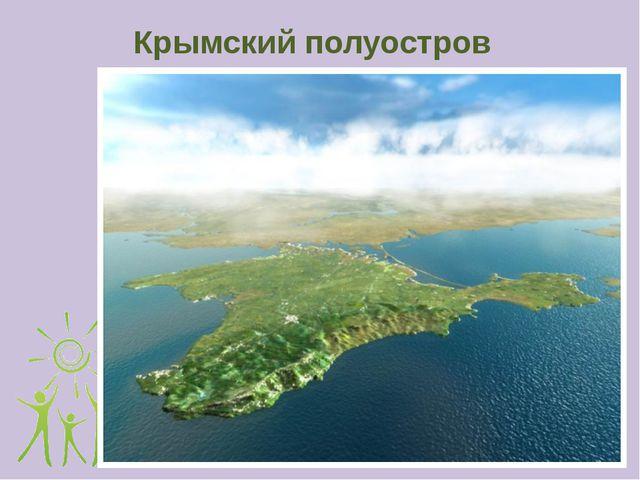 Крымский полуостров