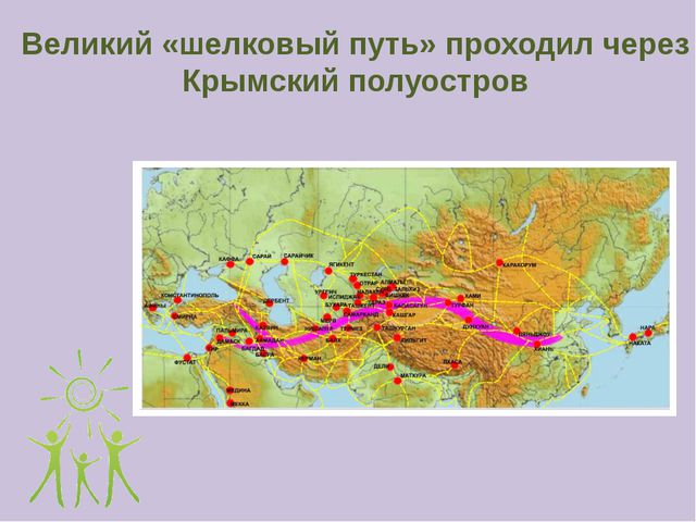 Великий «шелковый путь» проходил через Крымский полуостров