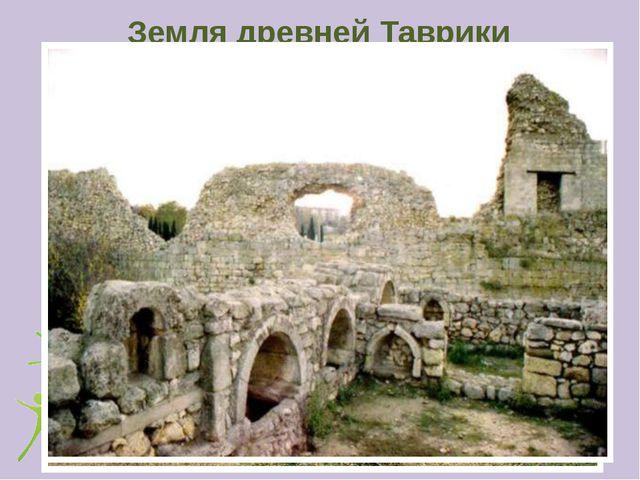 Земля древней Таврики