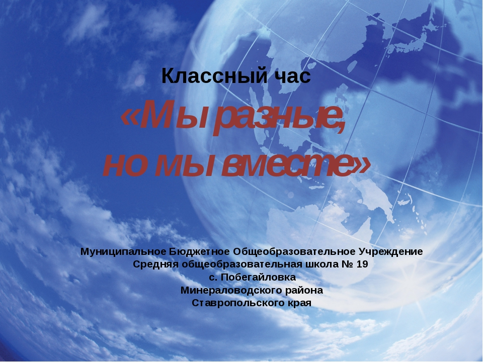 Классный час «Мы разные, но мы вместе» Муниципальное Бюджетное Общеобразовате...