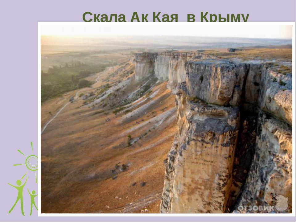 Скала Ак Кая в Крыму