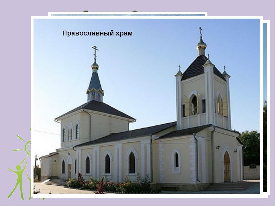 Древняя Феодосия Караимская кенасса Еврейская синагога Мусульманская мечеть П...