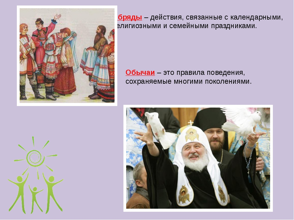 Обряды – действия, связанные с календарными, религиозными и семейными праздни...