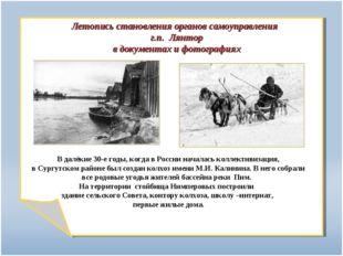 Летопись становления органов самоуправления г.п. Лянтор в документах и фотог