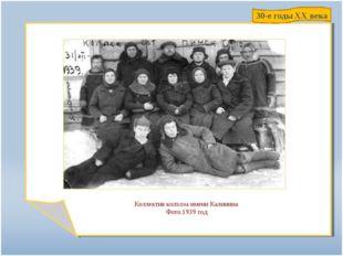 Член Коллектив колхоза имени Калинина Фото.1939 год 30-е годы XX века
