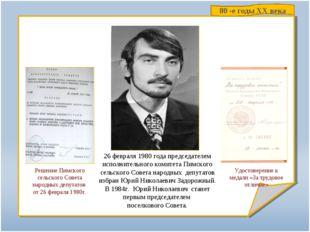 80 -е годы XX века 26 февраля 1980 года председателем исполнительного комите