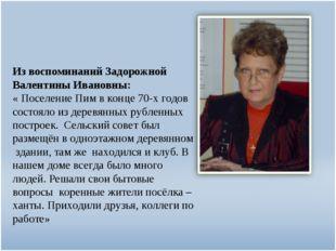 Из воспоминаний Задорожной Валентины Ивановны: « Поселение Пим в конце 70-х г