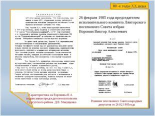 Характеристика на Воронина В.А. подписанная председателем исполкома Сургутск