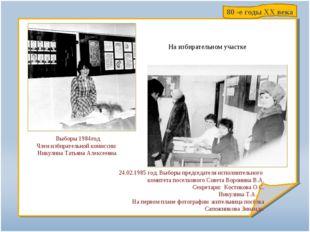 Выборы 1984год. Член избирательной комиссии Никулина Татьяна Алексеевна На и