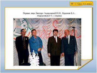 Первые лица Лянтора: Задорожный Ю.Н., Воронин В.А., Абдуразяков Р.Х. ( справа