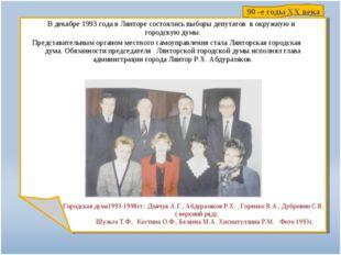 В декабре 1993 года в Лянторе состоялись выборы депутатов в окружную и город