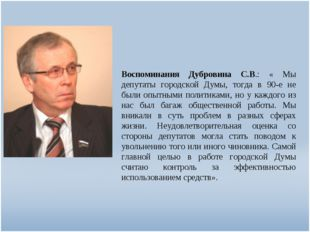 Воспоминания Дубровина С.В.: « Мы депутаты городской Думы, тогда в 90-е не б