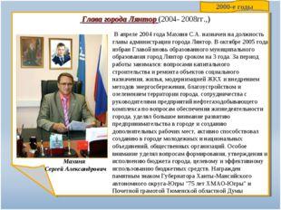 Глава города Лянтор (2004- 2008гг.,) В апреле 2004 года Махиня С.А. назначен