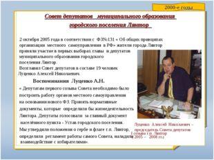 Совет депутатов муниципального образования городского поселения Лянтор 2 октя