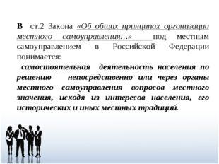 В ст.2 Закона «Об общих принципах организации местного самоуправления…» под м