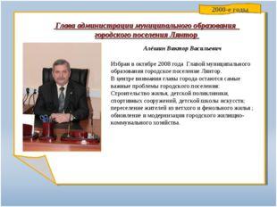 Глава администрации муниципального образования городского поселения Лянтор А