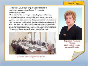 12 октября 2008 года избран Совет депутатов городского поселения Лянтор II с