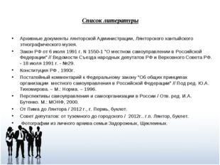 Список литературы Архивные документы лянторской Администрации, Лянторского ха