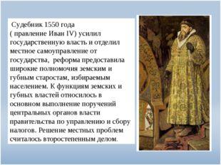 Судебник 1550 года ( правление Иван IV) усилил государственную власть и отде
