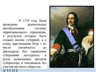 В 1710 году были проведены значительные преобразования системы территориальн