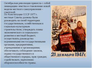 Октябрьская революция принесла с собой ликвидацию земства и становление новой