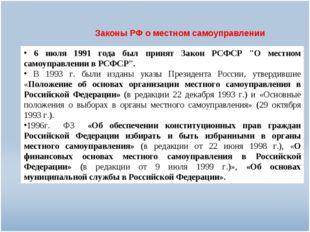 """6 июля 1991 года был принят Закон РСФСР """"О местном самоуправлении в РСФСР""""."""