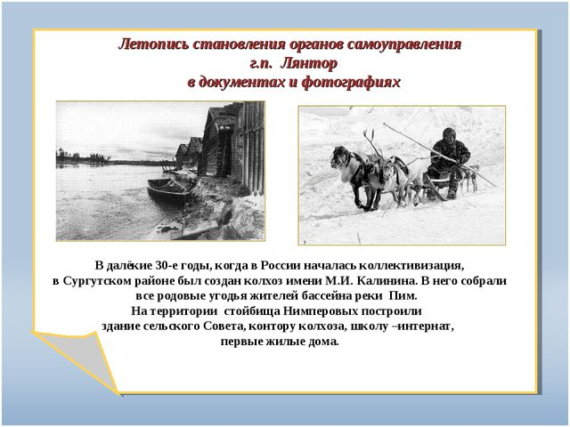 Летопись становления органов самоуправления г.п. Лянтор в документах и фотог...