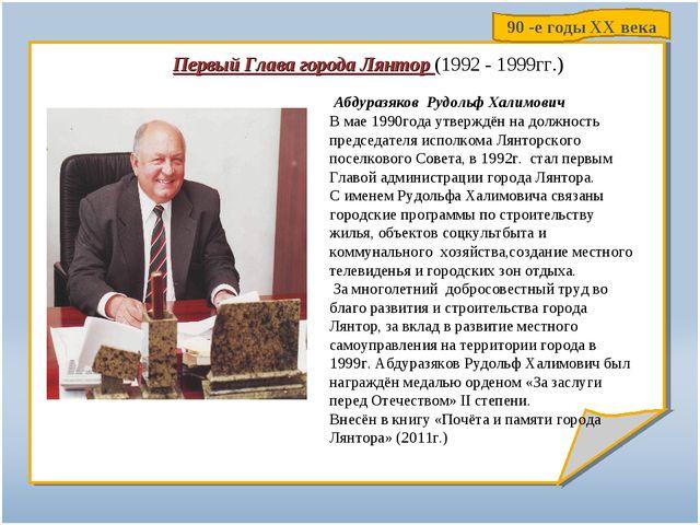 Первый Глава города Лянтор (1992 - 1999гг.) Абдуразяков Рудольф Халимович В...