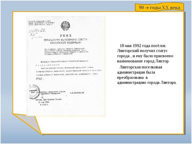 18 мая 1992 года посёлок Лянторский получил статус города , и ему было присв...