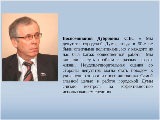 Воспоминания Дубровина С.В.: « Мы депутаты городской Думы, тогда в 90-е не б...