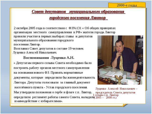 Совет депутатов муниципального образования городского поселения Лянтор 2 октя...
