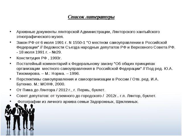 Список литературы Архивные документы лянторской Администрации, Лянторского ха...
