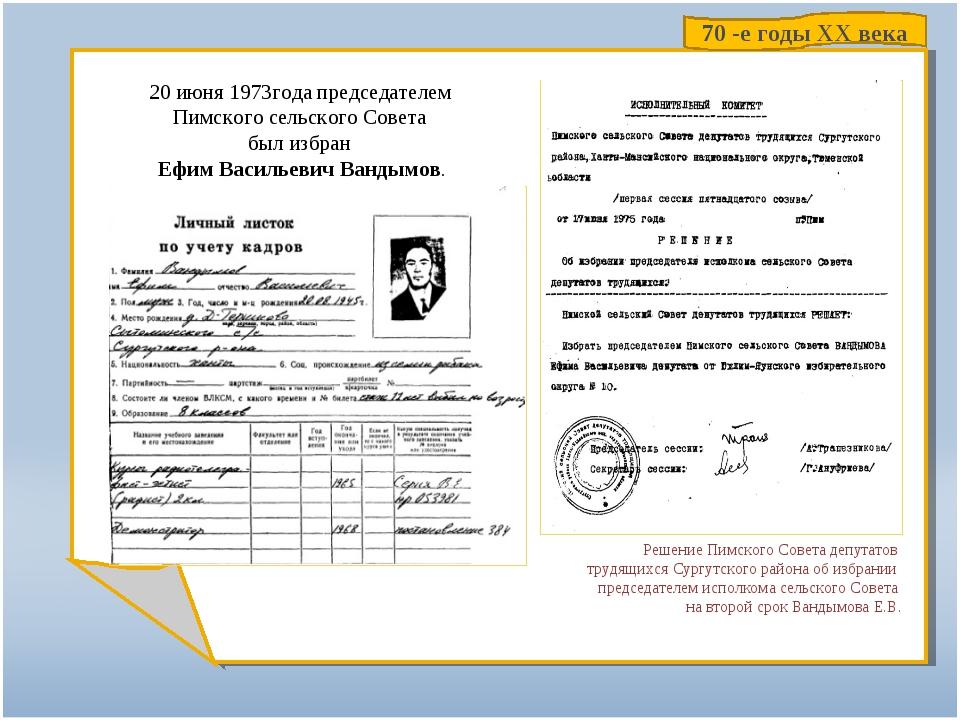 70 -е годы XX века 20 июня 1973года председателем Пимского сельского Совета б...