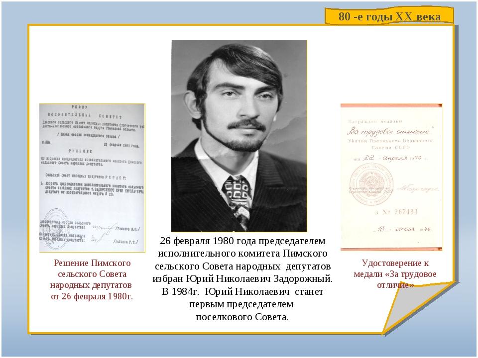 80 -е годы XX века 26 февраля 1980 года председателем исполнительного комите...